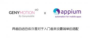 [自动化测试]Appium + Genymotion搭建安卓自动化测试环境简明教程